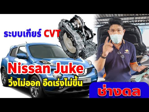 Nissan Juke รถวิ่งไม่ออก อืดเร่งไม่ขึ้น สาเหตุเกิดจากระบบเกียร์ CVT