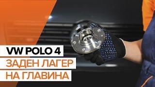 Видео-инструкция по эксплуатации на VW POLO на български