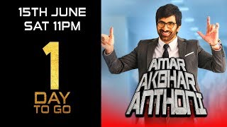 Amar Akbhar Anthoni | 1 Day To Go | Ravi Teja, Ileana D'Cruz | Releasing 15th June Sat 11 PM
