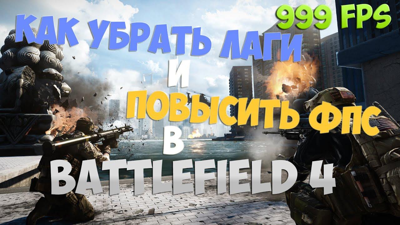 Лаги в battlefield 4