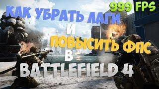 Как убрать лаги в Battlefield 4