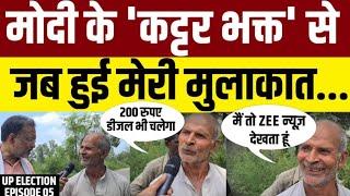 UP Election 2022 : मोदी और योगी के 'कट्टर भक्त' से जब हुई मेरी मुलाकात - Ajit Anjum