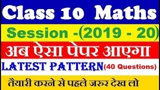Class 10 Maths Paper 2020 | New Pattern class 10 maths paper | class 10 maths sample paper