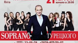Сопрано Турецкого 21 августа 2016 Ялта
