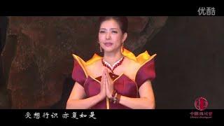 Download Video Heart Sutra - Chen Yanni 心经 - 陈燕妮 MP3 3GP MP4