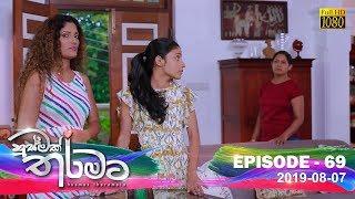 Husmak Tharamata | Episode 69 | 2019-08-07 Thumbnail
