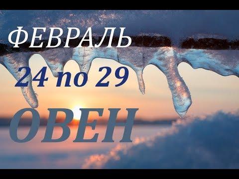 ОВЕН. ПОСЛЕДНЯЯ НЕДЕЛЯ ФЕВРАЛЯ. с 24.02.- 01.03.2020г.