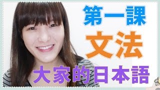 【大家的日本語】文法介紹/文型講解 初級 第一冊 #1   「は」的第一個用法  學日文 MP3   廣東話   香港人 SAAII