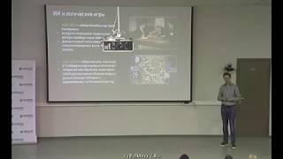 Выступление Евгения Соколова на тему:
