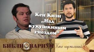 Кен Кизи - Над гнездом кукушки. Библионариум №12