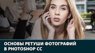 НОВИНКА!  Ретушь фотографий в Photoshop CC.  Основы. Онлайн курс от Fotoshkola.net