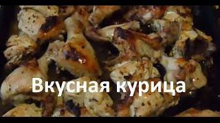 Как запечь курицу в духовке вкусно
