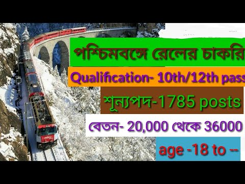1,785 Posts,Railway Recruitment 2018, Government job in west bengal, all india