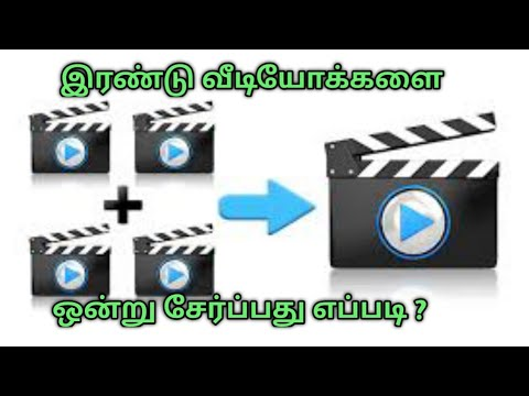 Video joiner for