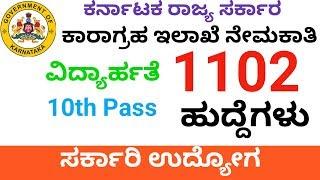ಕಾರಾಗ್ರಹ ಇಲಾಖೆ ನೇಮಕಾತಿ, Karnataka Prisons Department recruitment