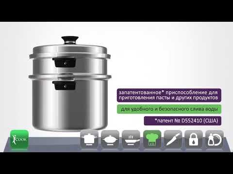 iCook™ <b>Набор посуды для приготовления</b> пасты - YouTube