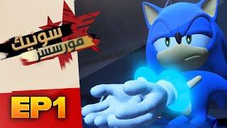 تختيم لعبة سونيك فورسز [ Sonic Forces ] سونيك انسجن ؟! #1