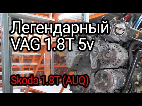 Фото к видео: Все проблемы двигателя 1.8T 5v от Audi Volkswagen Skoda и Seat на примере мотора AUQ.