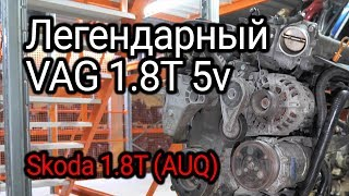 All the problems of 1.8T 20-valve engine from Audi Volkswagen Skoda and Seat. English subtitles!