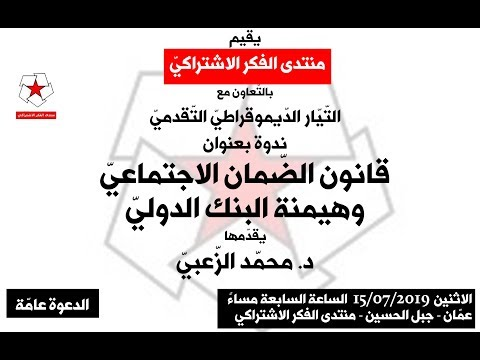قانون الضمان الاجتماعي وهيمنة البنك الدولي - د. محمد الزعبي  - 15:52-2019 / 7 / 19