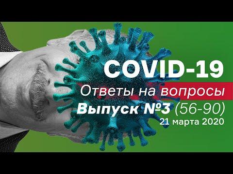 СOVID-19 Ответы на