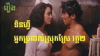 រឿងចិននិយាយខ្មែរ Tinfy Movie Speak Khmer【ទិនហ្វី】 អ្នកប្រដាល់ស្រុកស្រែ វគ្គ២