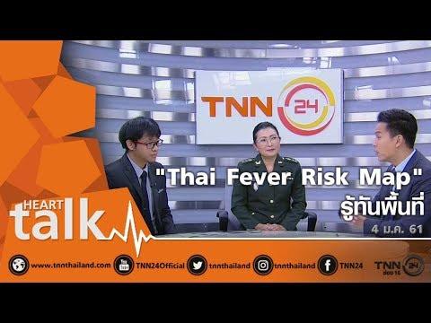 """Thai Fever Risk Map"" รู้ทันพื้นที่ - วันที่ 04 Jan 2018"