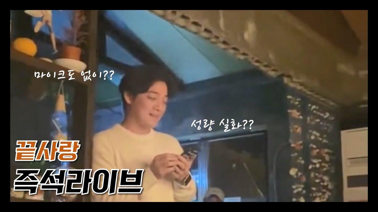 [즉석 라이브] 김범수 - 끝사랑 [보컬의 정석] 추억의 영상