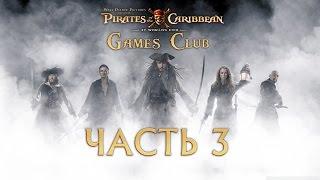 Прохождение игры Pirates of the Caribbean At World's End / Пираты Карибского моря часть 3
