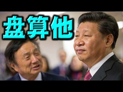 习近平盘算,下一个整他?中国人不打中国疫苗。党媒炒作姿色女官