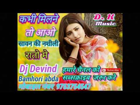 Kabhi Milne To Aao Sawan Ki Nasilee Rato Me New Bhojpuri Song