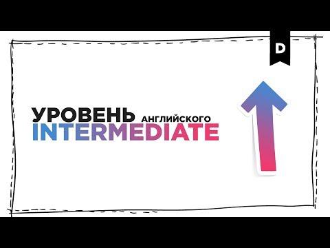 КАК ВЫУЧИТЬ АНГЛИЙСКИЙ НА INTERMEDIATE!