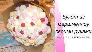 Букет из маршмеллоу своими руками / Подарок своими руками / Bouquet of marshmallows fatto a mano