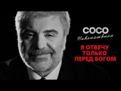 Смотреть клип Сосо Павлиашвили - Я Отвечу Только Перед Богом