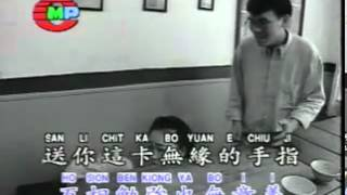 Sin Ai E Mai Kau - Chen Lei