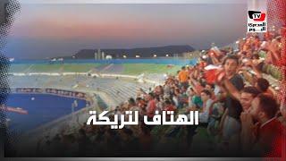 جماهير مصر تهتف: «يا تريكة» بمباراة السنغال وتنزانيا في الدقيقة 22