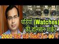 wholesale market of watch// 1st,2nd copy watch market in delhi// घड़ियां खरीदें किलो के भाव में