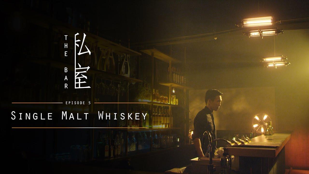 私室THE BAR-第5集:Single Malt Whiskey