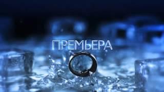 Холостяк - Премьера Шоу