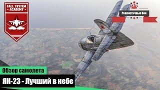 Як-23 - Новинка патча 1.75 в War Thunder