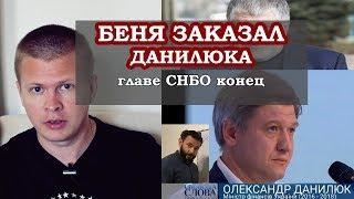 Коломойский заказал Данилюка за эфир у Шустера