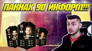 ПАКНАХ 90 ИНФОРМ!!! FUT CHAMPIONS ELITE & DIVISION 1 НАГРАДИ - FIFA 19