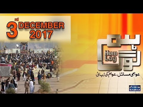 Hum Log | 03 Dec 2017 | SAMAA TV