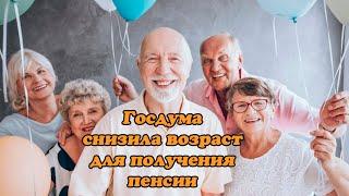 Госдума снизила возраст для получения пенсии