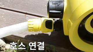 카처 가정용 고압세척기 K2 Promo 설명 영상