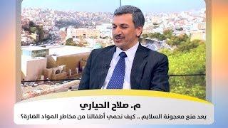 م. صلاح الحياري - بعد منع معجونة السلايم .. كيف نحمي أطفالنا من مخاطر المواد الضارة؟