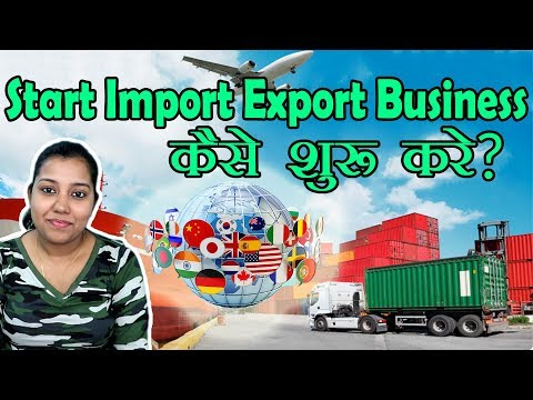 Import Export Business: How to Start Import Export Business