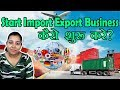 Import Export Business: How to Start Import Export Business in India in Hindi