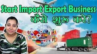 Import Export Business: How to Start Import Export Business from India in Hindi