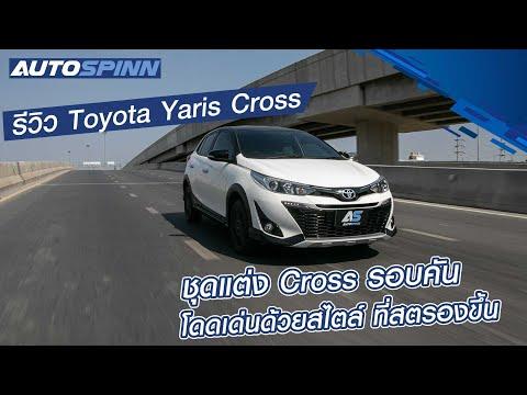 รีวิว Toyota Yaris Cross อีโคคาร์ยกสูง ที่มาพร้อมกับชุดแต่งรอบคัน โดดเด่นด้วยสไตล์ ที่สตรองขึ้น!